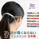 リバティ 耳が痛くならない グッズ マスククリップ マスクバンド イヤーバンド 耳 リバティ 補助 日本製 ハイキャンプ なんでも マス…