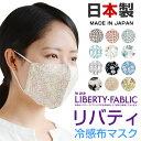 冷感 布マスク 日本製 洗える かわいい「リバティ」最短発送 国内発送 接触冷感 立体マスク 速乾 UVカット 夏マスク 花粉対策 風邪対…