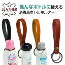 「メール便送料無料」携帯用 手指消毒 除菌ジェル アルコール 持ち運び「消毒液ボトルホルダー・栃木レザー」持ち運び…