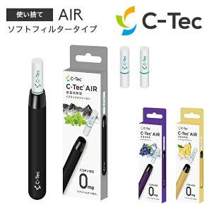 電子タバコ使い捨てソフトフィルタータイプC-TecAIRブラックメンソール/アイスベリー/クールジャスミンメール便(ネコポス)のみ