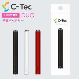 【C-Tec公式】DUO予備バッテリー (シーテック デュオ USB充電式 交換用バッテリー / 電子タバコ・たばこカプセル対応アトマイザー用 互換バッテリー)
