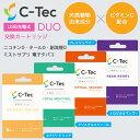 【C-Tec】DUO交換カートリッジ(ミストサプリ・電子タバコフレーバー) エナジードリンク/クリスタルメンソール/トロピカルマンゴー/フレッシュベリー
