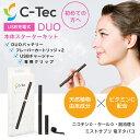 【C-Tec】DUO 本体スターターキット(シーテック デュオ USB充電式ミストサプリ・電子タバコ) メンソール・エナジード…