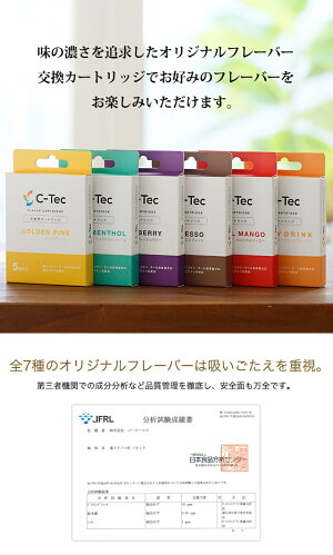 【C-Tec】DUOスターターキット(シーテックデュオUSB充電式・減煙・節煙・電子タバコ)メンソール・エナジードリンク・カートリッジ付属