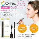 【C-Tec】DUO 本体スターターキット(USB充電式ミストサプリ・電子タバコ) エナジードリンク カートリッジ付属【期間限…