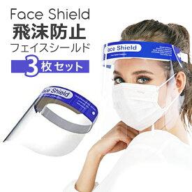 フェイスシールド 在庫あり 3枚セット 顔面保護マスク フェイスカバー Mask 透明マスク 曇り止め スプラッシュシールド 防塵 マスク 透明シールド 鼻 目を保護 顔面カバー 軽量 通気性 安全 簡単装着 調整可能 男女兼用 水洗い 便利 安全 飛沫防止 即納