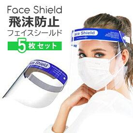フェイスシールド 在庫あり 5枚セット 顔面保護マスク フェイスカバー Mask 透明マスク 曇り止め スプラッシュシールド 防塵 マスク 透明シールド 鼻 目を保護 顔面カバー 軽量 通気性 安全 簡単装着 調整可能 男女兼用 水洗い 便利 安全 飛沫防止 即納