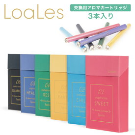 LoaLes 公式 アロマカートリッジ×3本入り(ロアレス ミストサプリ・電子タバコフレーバー) 01 SWEET(grapefruit kiss)/02 CHILL(comfort mint)/03 PARTY(wild pineapple)/04 REST(midnight muscat)/05 HEALTH(virgin nuts)/06 GLAMOUR(exotic cinnamon)