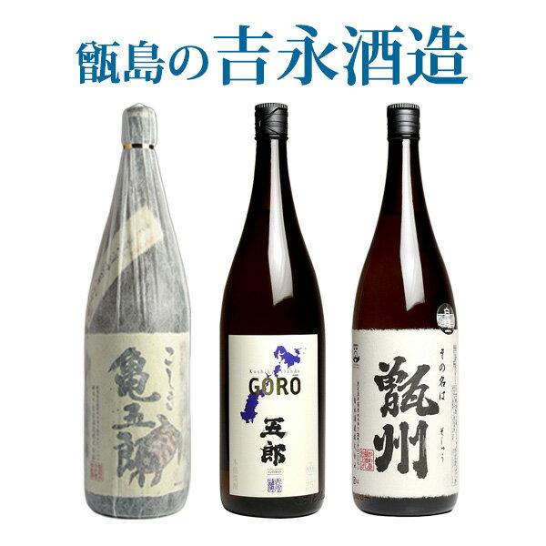 吉永酒造の芋焼酎特選3本セット1800《甑州・五郎・亀五郎》【芋焼酎】