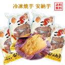 【全国送料無料】新・熟成冷凍 安納焼き芋2キロ(500g×4袋) 【種子島酒造】(安納芋 安納いも 安納イモ 冷凍 種子島…