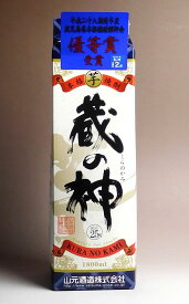 蔵の神25度1800ml 紙パック 【山元酒造】(芋焼酎 いも焼酎 ギフト あす楽)