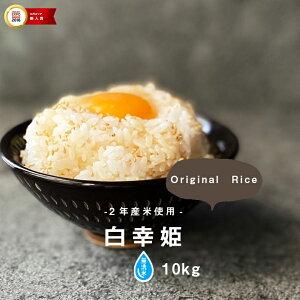 白幸姫白米10kg無洗米