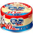 銀のスプーン 缶 10歳が近づく頃から まぐろ 70g×48缶〔17110851cw〕