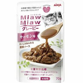 MiawMiaw グレービー サーモン味 70g×12コ [ミャウミャウ]〔set20200802cw〕