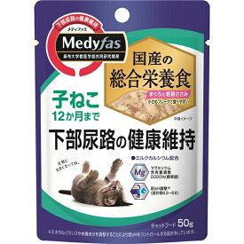 メディファスウェット 子ねこ 12か月まで 下部尿路の健康維持 まぐろと若鶏ささみ 50g×12コ