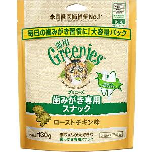 グリニーズ 猫用 ローストチキン味 130g