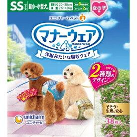 マナーウェア 女の子用 超小〜小型犬用 SSサイズ ベージュチェック・デニム 38枚