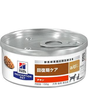 [特別療法食]ヒルズ プリスクリプション・ダイエット 犬猫用 回復期ケア a/d 缶 156g×24缶