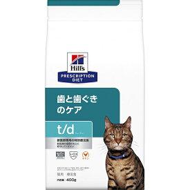 [特別療法食]ヒルズ プリスクリプション・ダイエット 猫用 歯と歯ぐきのケア t/d ドライ 400g