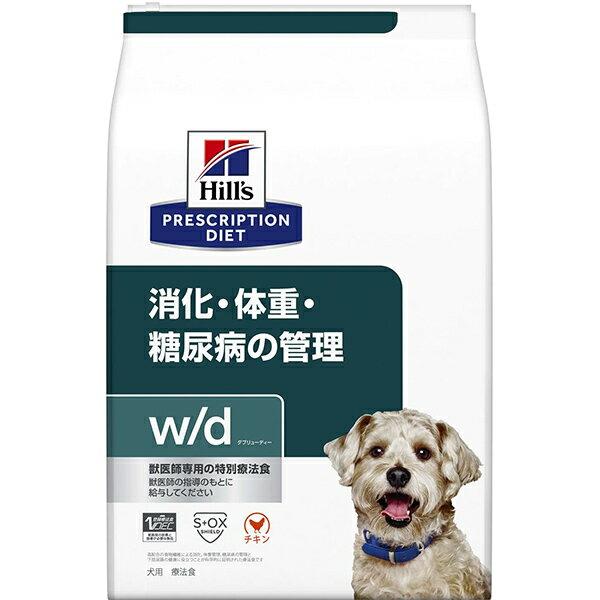 [特別療法食]ヒルズ プリスクリプション・ダイエット 犬用 消化・体重・糖尿病の管理 w/d ドライ 7.5kg