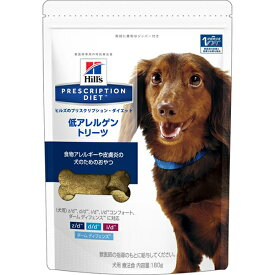 [特別療法食]ヒルズ プリスクリプション・ダイエット 犬用 低アレルゲントリーツ 療法食スナック 180g
