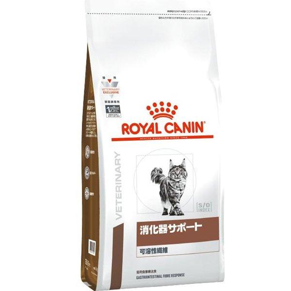 [食事療法食]ロイヤルカナン ベテリナリーダイエット 猫用 消化器サポート(可溶性繊維) ドライ 2kg