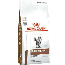[食事療法食]ロイヤルカナン ベテリナリーダイエット 猫用 消化器サポート 可溶性繊維 ドライ 2kg