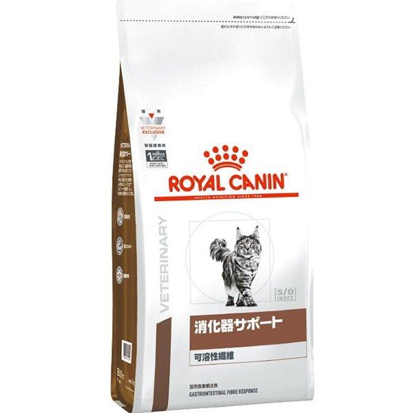 [食事療法食]ロイヤルカナン ベテリナリーダイエット 猫用 消化器サポート(可溶性繊維) ドライ 4kg