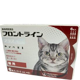 フロントライン プラス キャット 6本入(0.5ml×6) [猫用]【medi0401】