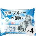 【ケース販売】ブルーの猫砂 13.5L×4袋