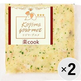 【セット販売】コジマ・グルメ 楽cook 鱈のブランダード 80g×2コ