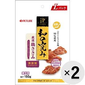 【セット販売】ジェーピースタイル 和の究み 国産鶏ささみハード ひと口タイプ150g×2コ