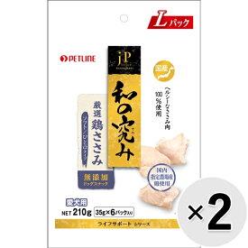 【セット販売】ジェーピースタイル 和の究み 国産鶏ささみソフト ひと口タイプ210g×2コ