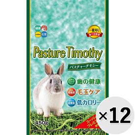 【ケース販売】パスチャーチモシー 450g×12コ