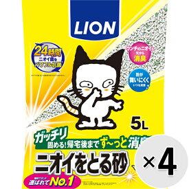 【ケース販売】ペットキレイ ニオイをとる砂 5L×4袋