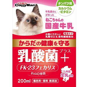 ねこちゃんの国産牛乳 乳酸菌プラス 200ml