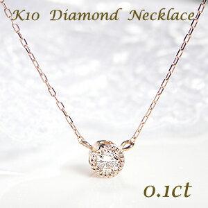 K10WG/YG/PG【0.1ct】ダイヤモンドネックレス