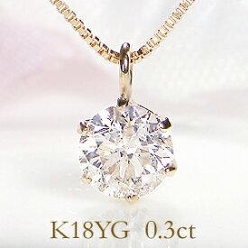 【送料無料】K18WG/YG/PG【0.3ctUP】一粒 ダイヤモンド ネックレス 18金 ジュエリー ダイヤネックレス ダイヤモンドペンダント 18k ひと粒 6本爪 ダイヤペンダント 可愛い 人気 ギフト プレゼント プチ 誕生日 母の日