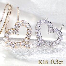 【送料無料】K18WG/YG/PG【0.3ct】ダイヤモンド オープンハート ネックレス 18金 0.30 ジュエリー ダイヤ ハート ダイヤモンドネックレス ダイヤペンダント 18k ハートペンダント 人気 可愛い ギフト プレゼント 誕生日 母の日 ハートダイア