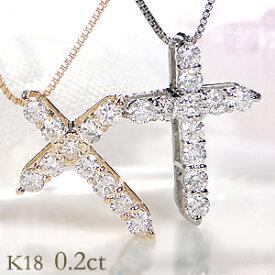 【送料無料】K18WG/YG/PG【0.2ct】ダイヤモンド クロス ネックレス 18金 0.20 ジュエリー ダイヤ ダイヤモンドネックレス ダイヤペンダント 18k クロスペンダント 可愛い 人気 十字架 ギフト プレゼント 誕生日 母の日 クロスダイア