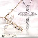 【送料無料】K18WG/YG/PG【0.3ct】ダイヤモンド クロス ネックレス 18金 0.30 ジュエリー ダイヤ ダイヤモンドネック…