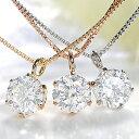 【送料無料】K18WG/YG/PG【0.3ct】一粒 ダイヤモンド ネックレス 0.30 18金 ジュエリー ダイヤネックレス ダイヤモン…
