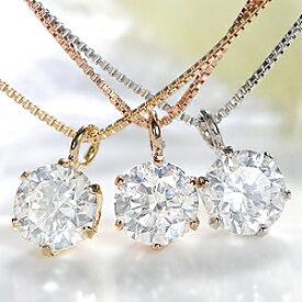 【送料無料】K18WG/YG/PG【0.3ct】一粒 ダイヤモンド ネックレス 0.30 18金 ジュエリー ダイヤネックレス ダイヤモンドペンダント k18 ひと粒 6本爪 ダイヤペンダント 可愛い 人気 ギフト プレゼント 誕生日 母の日