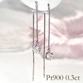 Pt900【0.3ct】一粒ダイヤモンドアメリカンピアス