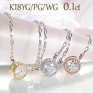 【楽天市場】☆K18WG/YG/PG ダイヤモンド ネックレス 【0.10ct