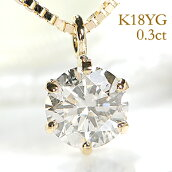K18YG/PG【0.3ctUP】一粒ダイヤモンドネックレス