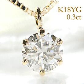 【送料無料】K18YG/PG【0.3ct】一粒 ダイヤモンド ネックレス 18金 ジュエリー ダイヤネックレス ダイヤモンドペンダント ゴールド ひと粒 6本爪 ダイヤペンダント 可愛い 人気 ギフト プレゼント プチ 誕生日 母の日