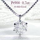 【送料無料】pt900【0.7ctUP】【H-SI2-Good】【GGSカード鑑定書付】一粒 ダイヤモンド ネックレスプラチナ ジュエリー…