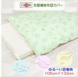 【お昼寝敷カバー】 【ベビー掛カバー】 さうるすお昼寝掛カバーおおきいサイズ