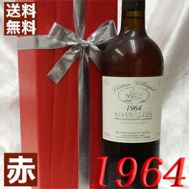 1964年リヴザルト [1964] 750ml オリジナル木箱入り・ラッピング付き フランス ヴィンテージ ワイン ラングドック 赤ワイン 甘口 シャトー・ヴィラールジェイユ [1964] 昭和39年 記念日 お誕生日 プレゼント ギフト 誕生年 生まれ年 wine
